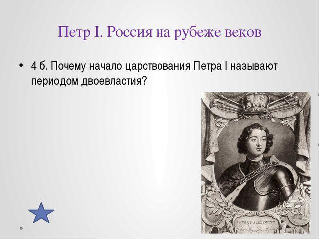 Северная война 1 б. Назовите даты Северной войны А) 1700-1723 Б) 1700-1721 В)...