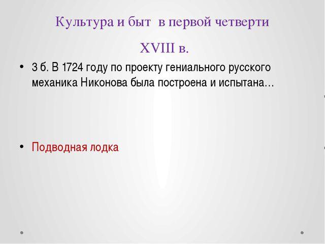Северная война 5 б. Уроки «нарвской конфузии» показали молодому царю необходи...
