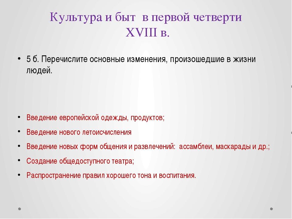 Экономика России в первой четверти XVIII в. 2 б. Назовите ошибку. В результат...