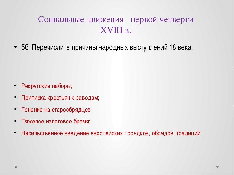 Социальные движения первой четверти XVIII в. 2 б. Назовите дату Башкирского в...