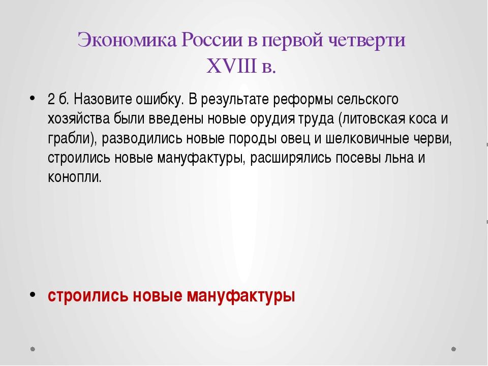 Социальные движения первой четверти XVIII в. 3 б. Главной движущей силой Астр...