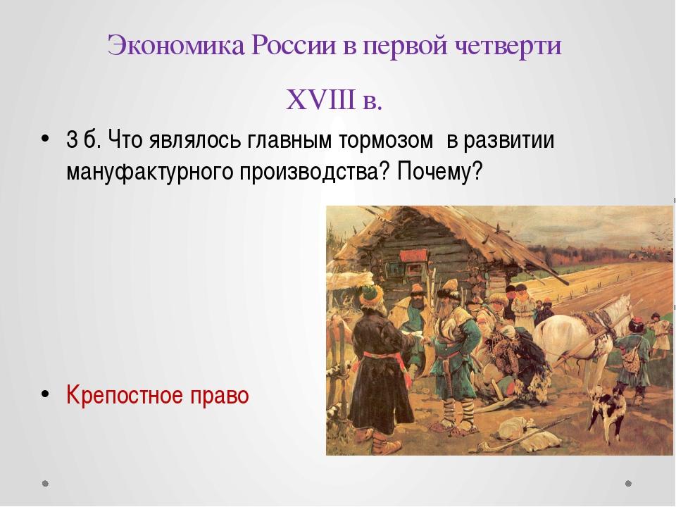 Социальные движения первой четверти XVIII в. 4 б. Назовите причины восстания...