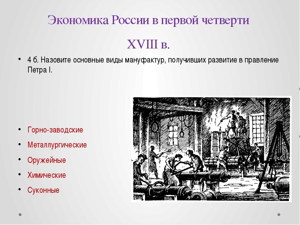 Социальные движения первой четверти XVIII в. 5б. Перечислите причины народных...