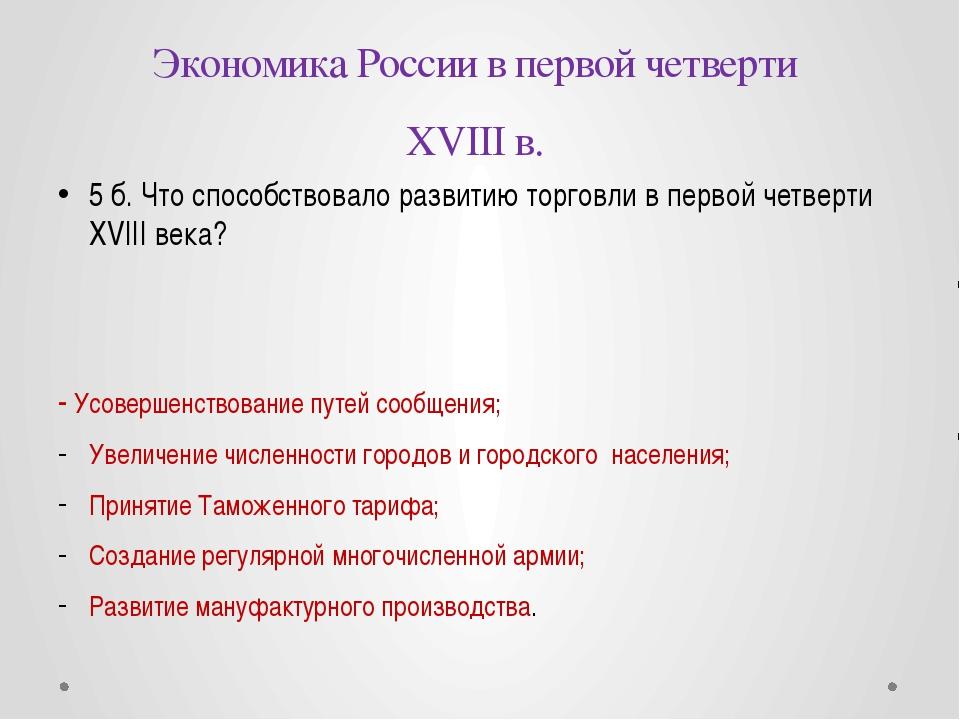 Культура и быт в первой четверти XVIII в. 3 б. В 1724 году по проекту гениаль...