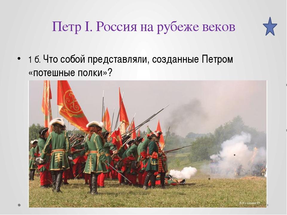 Реформы Петра I 4 б. После окончания Северной войны Петр I упразднил патриарш...