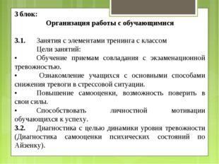3 блок: Организация работы с обучающимися 3.1. Занятия с элементами тренинга