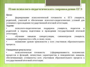 План психолого-педагогического сопровождения ЕГЭ Цели: •формирование психол