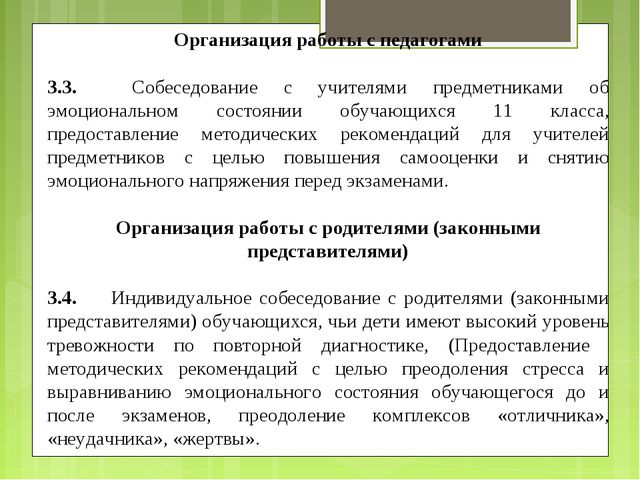 Организация работы с педагогами 3.3. Собеседование с учителями предметниками...