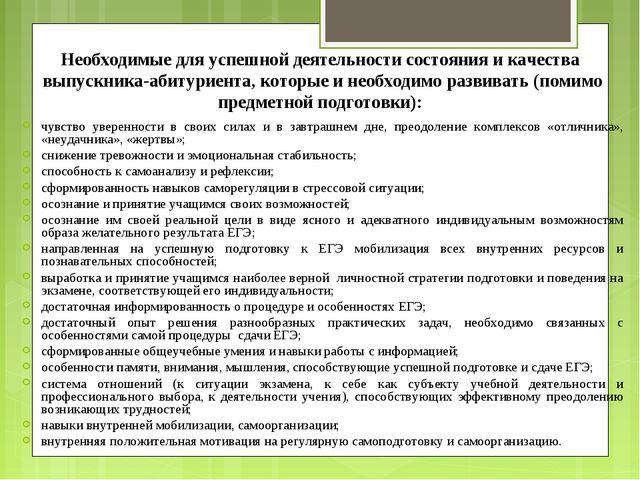 Необходимые для успешной деятельности состояния и качества выпускника-абитури...