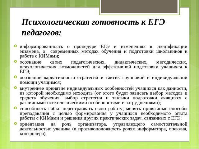 информированность о процедуре ЕГЭ и изменениях в спецификации экзамена, о сов...