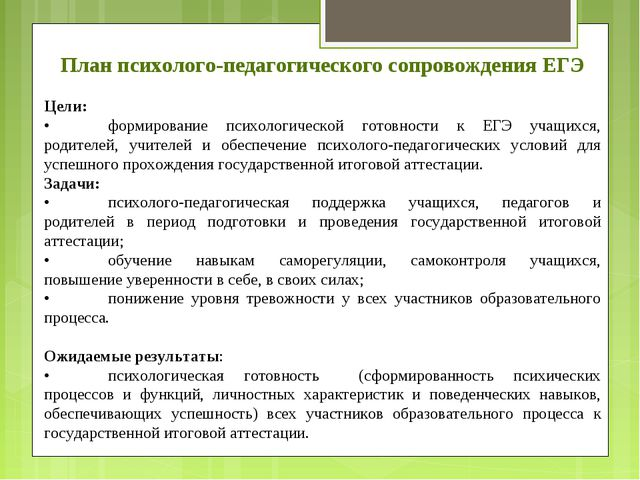 План психолого-педагогического сопровождения ЕГЭ Цели: •формирование психол...