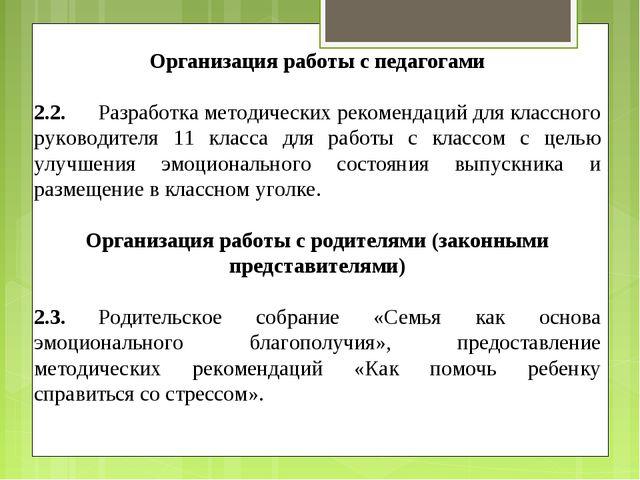 Организация работы с педагогами 2.2. Разработка методических рекомендаций дл...