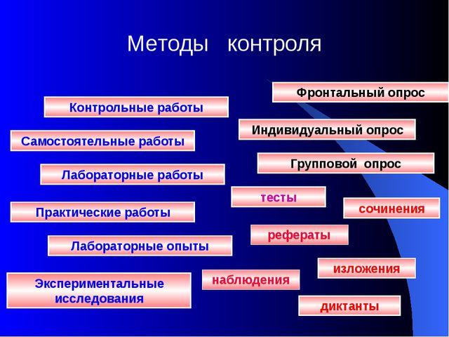 рефераты Контрольные работы тесты сочинения изложения Методы контроля Самосто...