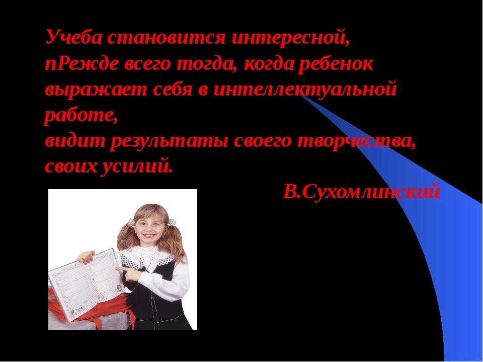 Учеба становится интересной, пРежде всего тогда, когда ребенок выражает себя...