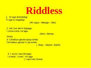 Riddless Күндіз білінбейді Түнде күлімдейді (Жұлдыз –Звезда – Star) 2. Аяқсыз