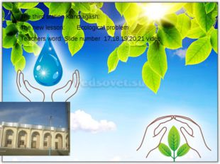 The third station Kandiagash: The new lesson: Ecological problem Teachers wor