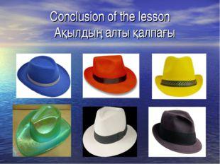 Conclusion of the lesson Ақылдың алты қалпағы