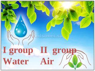 І group Water ІІ group Air