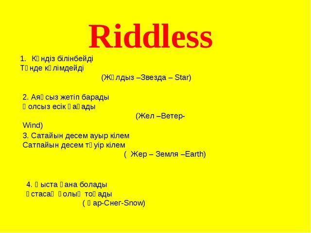 Riddless Күндіз білінбейді Түнде күлімдейді (Жұлдыз –Звезда – Star) 2. Аяқсыз...