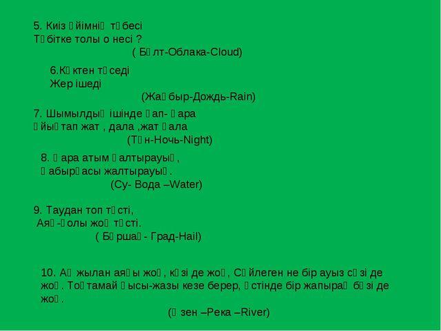 5. Киіз үйімнің төбесі Түбітке толы о несі ? ( Бұлт-Облака-Cloud) 6.Көктен тү...