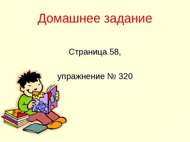 Домашнее задание Страница 58, упражнение № 320
