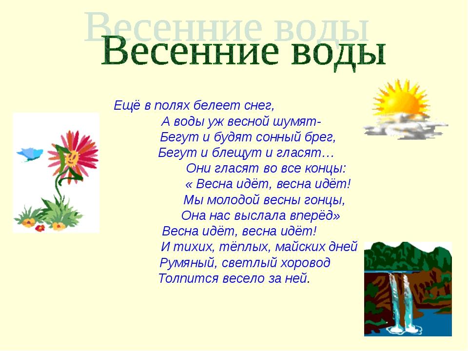 Ещё в полях белеет снег, А воды уж весной шумят- Бегут и будят сонный брег,...