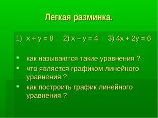 Легкая разминка. x + y = 8 2) x – y = 4 3) 4x + 2y = 6 как называются такие