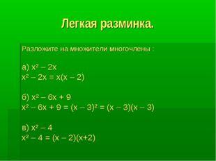 Легкая разминка. Разложите на множители многочлены : а) х² – 2х х² – 2х = х(
