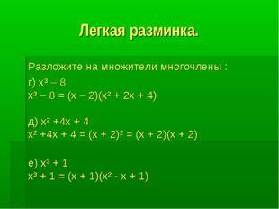 Легкая разминка. Разложите на множители многочлены : г) х³ – 8 х³ – 8 = (х –