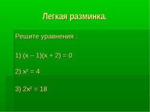 Легкая разминка. Решите уравнения : 1) (х – 1)(х + 2) = 0 2) х² = 4 3) 2х² =