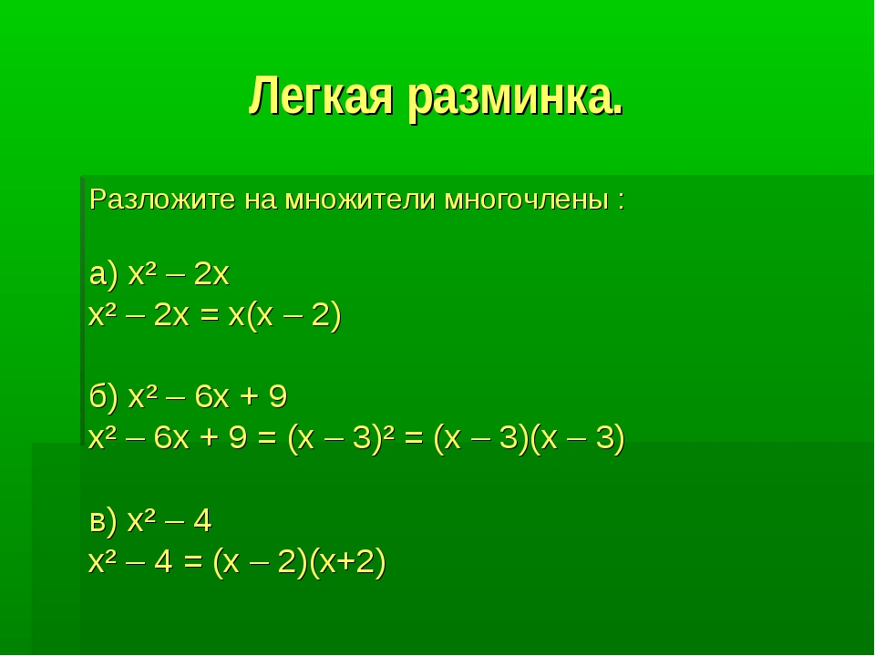 Легкая разминка. Разложите на множители многочлены : а) х² – 2х х² – 2х = х(...