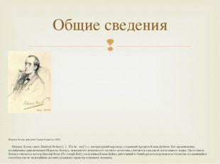 Шерлок Холмс (рисунок Сидни Пэджета; 1904) Шерлок Холмс (англ. Sherlock Holm