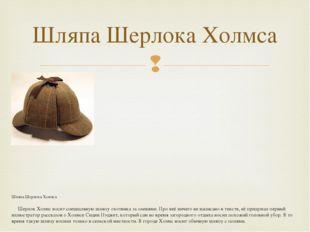 Шляпа Шерлока Холмса Шерлок Холмс носит специальную шляпу охотника за оленям