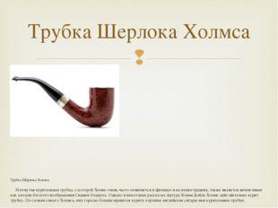 Трубка Шерлока Холмса Изогнутая курительная трубка, с которой Холмс очень ча