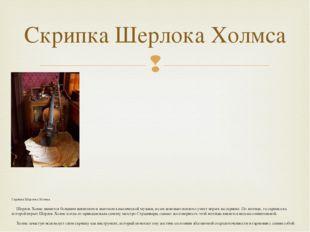Скрипка Шерлока Холмса Шерлок Холмс является большим ценителем и знатоком кл