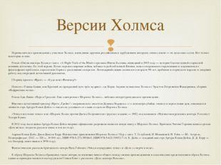 Перечислить все произведения с участием Холмса, написанные другими российским