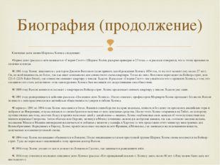Ключевые даты жизни Шерлока Холмса следующие: Первое дело (рассказ о нём назы