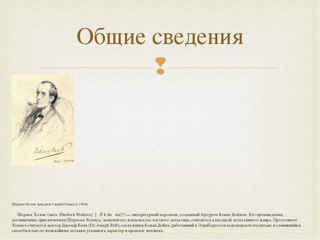 Шерлок Холмс (рисунок Сидни Пэджета; 1904) Шерлок Холмс (англ. Sherlock Holm...