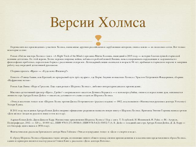 Перечислить все произведения с участием Холмса, написанные другими российским...