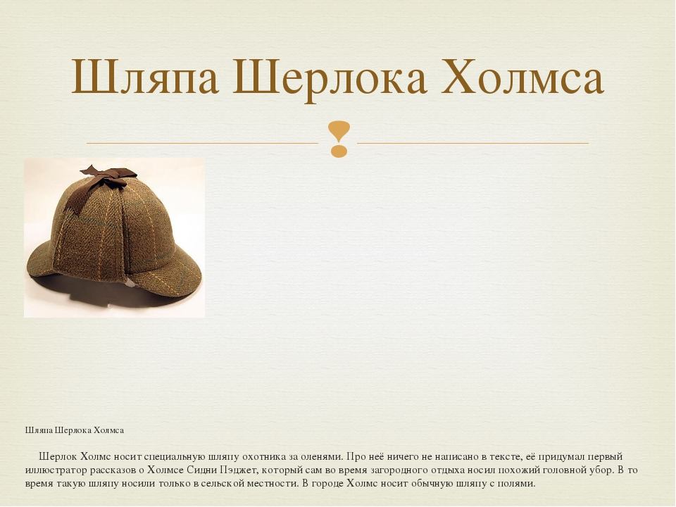 Шляпа Шерлока Холмса Шерлок Холмс носит специальную шляпу охотника за оленям...