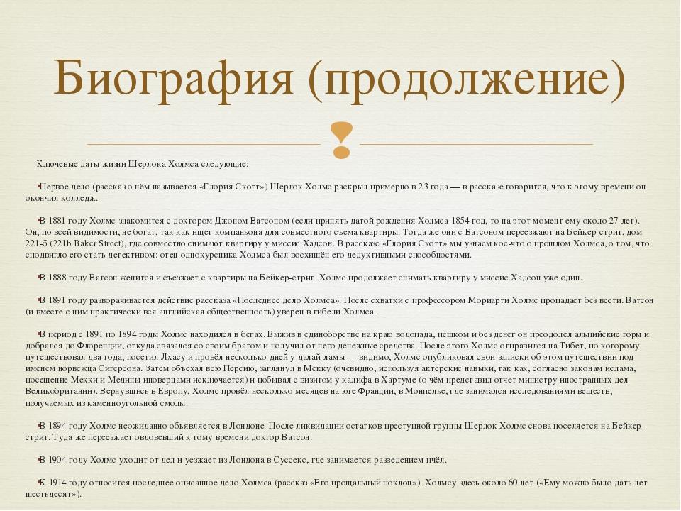 Ключевые даты жизни Шерлока Холмса следующие: Первое дело (рассказ о нём назы...