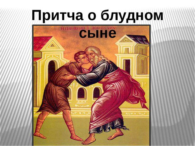 Притча о блудном сыне Притча о блудном сыне