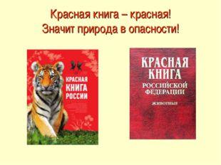 Красная книга – красная! Значит природа в опасности!