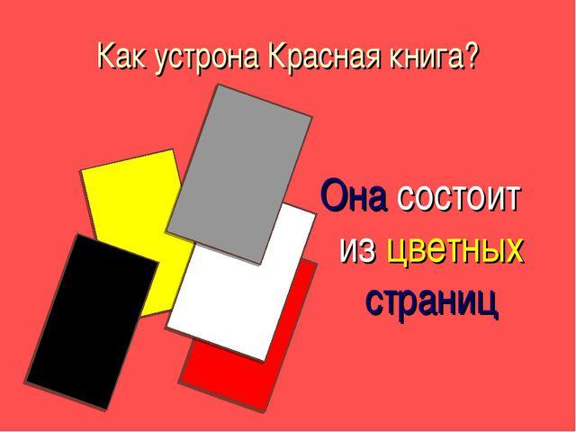 Как устрона Красная книга? Она состоит из цветных страниц