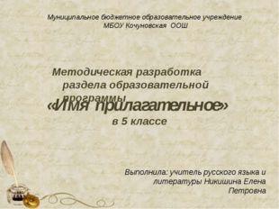 Муниципальное бюджетное образовательное учреждение МБОУ Кочуновская ООШ Метод