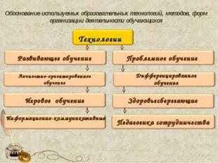 Обоснование используемых образовательных технологий, методов, форм организаци