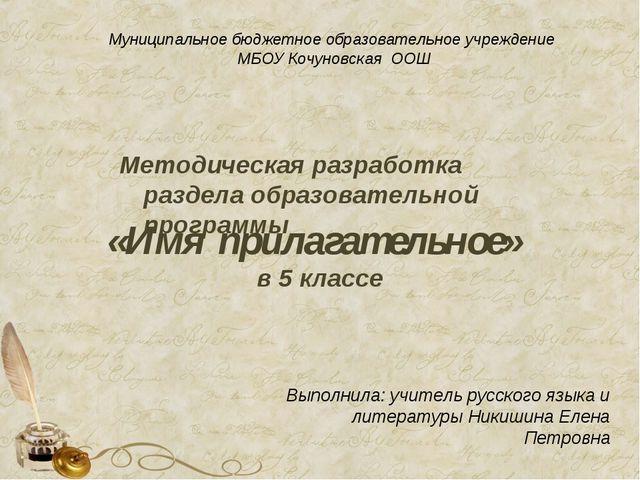 Муниципальное бюджетное образовательное учреждение МБОУ Кочуновская ООШ Метод...