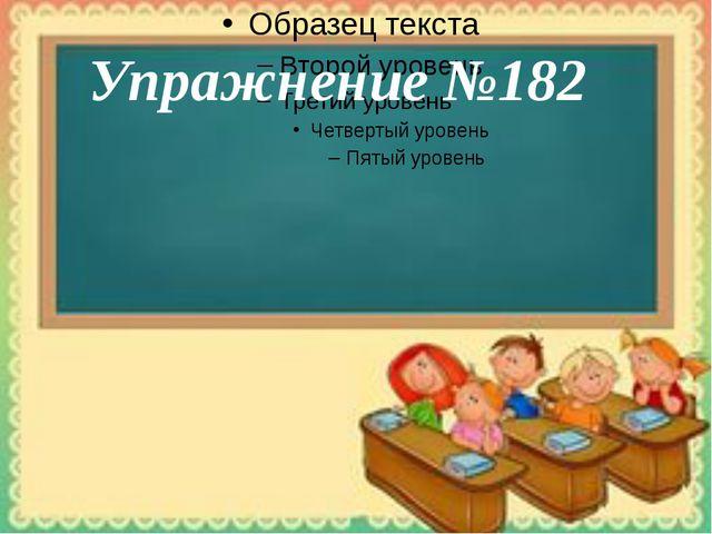 Упражнение №182