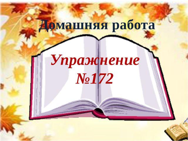 Домашняя работа Упражнение №172
