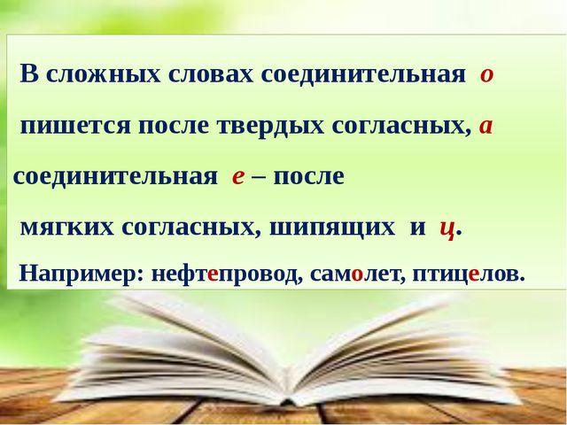 В сложных словах соединительная о пишется после твердых согласных, а соедини...